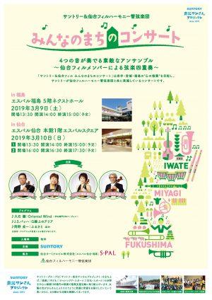 「サントリー&仙台フィル みんなのまちのコンサート」開催!