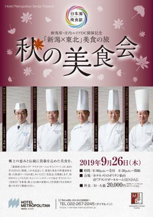 「秋の美食会」開催いたします!~新潟×東北 美食の旅~<ホテルメトロポリタン仙台>
