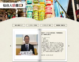 J:COMチャンネル「仙台人図鑑」に松崎社長が出演しました