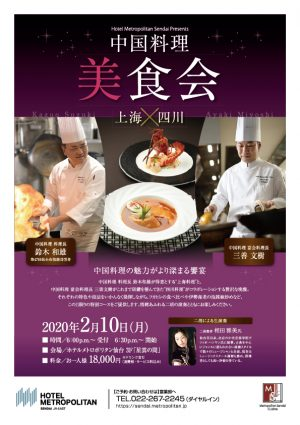 【ご好評につき完売いたしました。】中国料理 美食会 上海×四川