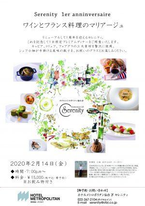 <1日限定のプレミアムディナー>レストラン「セレニティ」食賛会開催