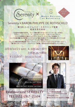 【40名様限定企画】Serenity×BARON PHILIPPE DE ROTHSCHILD(バロン・フィリップ・ド・ロスチャイルド)