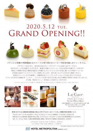 【5/12~グランドオープン!】ホテルメトロポリタン山形 Brasserie & Bar La Gare